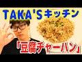 【糖質制限レシピ】まるでご飯!豆腐チャーハン【TAKA'S キッチン】