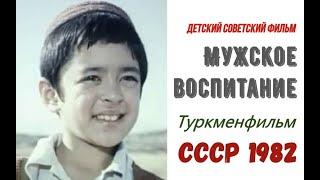 Мужское воспитание Туркменфильм Детский советский фильм СССР 1982
