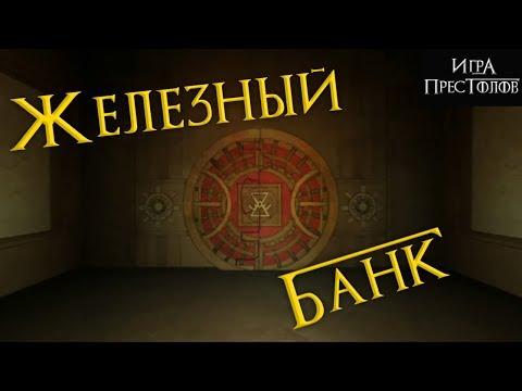 Железный банк Браавоса - монолог Тихо Несториса [Лор по Игре престолов]