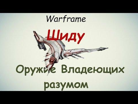 Warframe / Шиду (Подарок от Владеющих разумом)