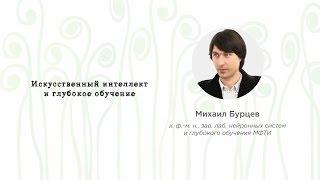 EUREKA!FEST 2016   Михаил Бурцев. Искусственный интеллект и глубокое обучение