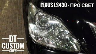 Lexus LS430 - Свет говно. Можно ли исправить в идеал? Все секреты