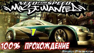 карьера Most Wanted на 100 #1
