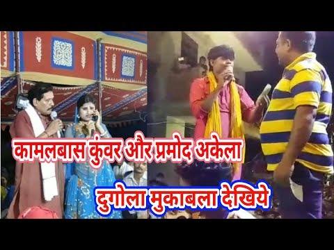 Kamalbash Kunwar & Pramod akela || कामलबास कुंवर और प्रमोद अकेला दुगोला मुकाबला || Bhojpuri dugola