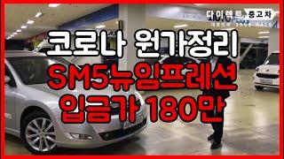 중고차 특가 코로나 원가정리 SM5뉴임프레션 180만원