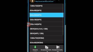 Tubemate-приложение для скачивания видео с ютуба