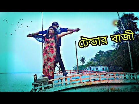 Bangla New Movie TENDER BAZZI 2017 .Kushtia Horipur Movie Rumon Khan