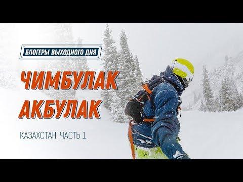 Прилетели в Казахстан. Чимбулак и Ак Булак