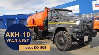 АКН-10 Урал-NEXT 4320-6952-72Е5Г38