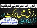Ameer Honay Ka Wazifa | Rizq Mein Barkat Aur Nokri Ka Wazifa | Dolat Mand aur Ameer Hone ka Wazifa