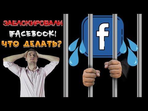 Как разблокировать FACEBOOK|Блокировка Фэйсбук/Рекламный аккаунт фэйсбук