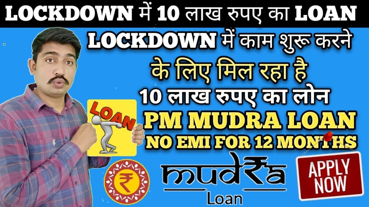 Lockdown में काम/Bussiness शुरू करने के लिए मिल रहा है 10 लाख रूपए का LOAN . MUDRA LOAN/MSME LOAN.