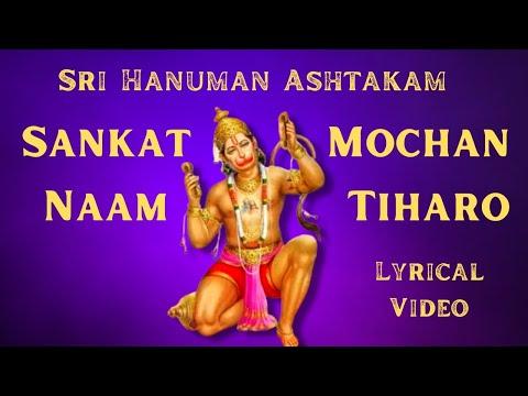 Sankat Mochan Naam Tiharo (Lyrics & Translation) - Aks ft. Sanchit Malhotra & Ajay Ravichandran