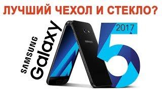 Лучший чехол и защитное стекло? для Samsung A5 2017 - пример установленого стекла на смартфоне