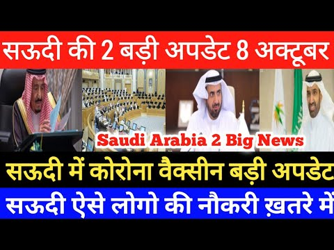 Saudi Arabia 2 Big Latest News Update Expats Works 2020, सऊद