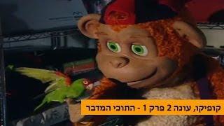 קופיקו עונה 2 פרק 1 - התוכי המדבר