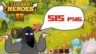 МультАбзАр - Кликер для миллионеров ▬ Clicker Heroes 2