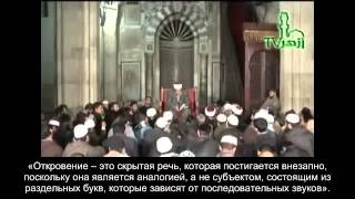 Коранистика. Урок 2.Откровение и его виды.Ответ тем,кто отрицает ниспослание откровений
