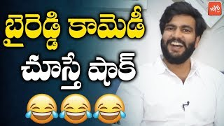 Gambar cover Byreddy Siddharth Reddy Hilarious Fun On Chandrababu | YS Jagan | AP Elections | YOYO TV Channel