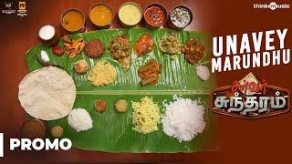 Server Sundaram | Unavey Marundhu Song Promo Video | Santhanam | Santhosh Narayanan | Anand Balki