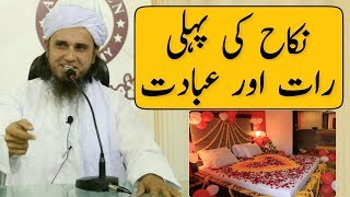 Nikah Ki Pehli Raat Aur Ibadat | Mufti Tariq Masood | Islamic Group