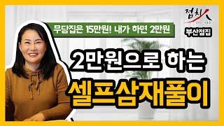 [부산점집] 2021년 신축년 삼재 사유축 뱀띠, 닭띠, 소띠 삼재풀이 방법 [설연화별상장군]