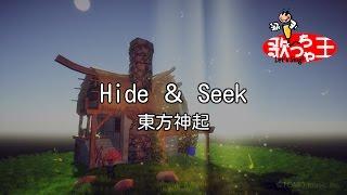 【カラオケ】Hide & Seek/東方神起