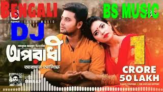 Maiya re maiya re Tui oporadhi re .. Bengali love dj song..bs music