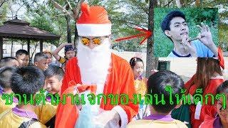 ลุงซานต้าสุดเกรียนมาแจกของเล่นให้เด็กๆ