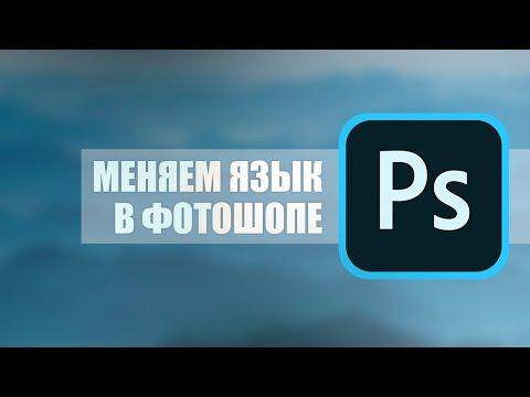 Как поменять язык в фотошоп  / Photoshop CC2020
