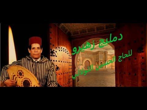 Lhaj lhoussin tolaly- dmlij  (dmlij zhiro)   (الحاج الحسين التولالي -الدمليج (دمليج زهيرو + الكلمات