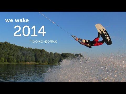 Промо-ролик вейк парка We-wake сезон 2014