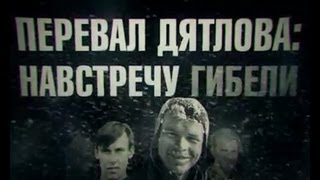 Перевал Дятлова- Навстречу гибели