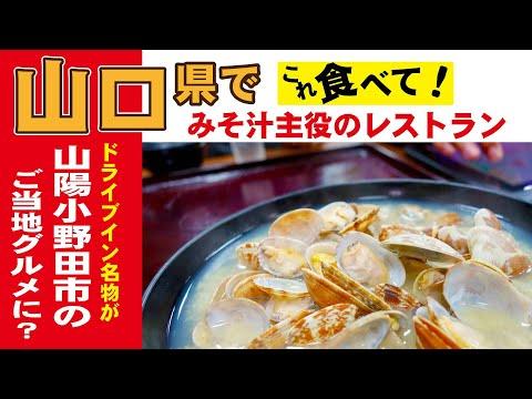 絶品ご当地グルメ「貝汁」(山口県山陽小野田市)。おっさんのひとり旅、グループ旅行にもおススメ。日本一でかい、ご当地グルメ研究家のご当地グルメ探究。