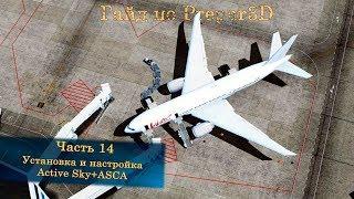 Гайд по Prepar3D v4. Частина 14. Встановлення та налаштування Active Sky 16+ASCA.