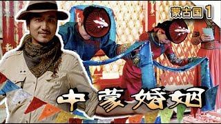 210集 Mongolian Adventure 蒙古国冒险跨越文化和偏见的中蒙婚姻 | 冒险雷探长Lei's adventure