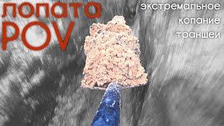 Лопата от первого лица / POV shovel