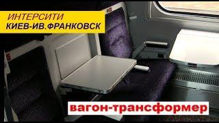 Вагон-трансформер. Поезд Киев-Ив.Франковск