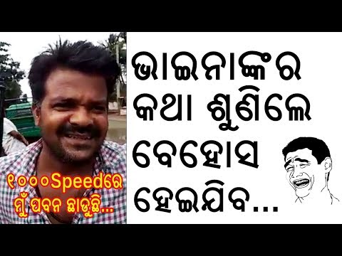 New Odia Comedy Video Ft.Titli Odia Stand Up Comedy Berhampur Comedy Berhampuria Maza Comedy Video