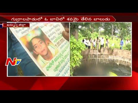 Child Suspicious Death in Khammam District || NTV