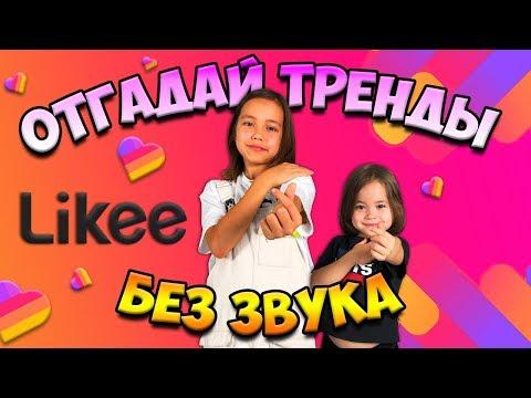 УГАДАЙ ТРЕНДЫ В LIKEE БЕЗ ЗВУКА/НОВЫЙ ЧЕЛЛЕНДЖ/Видео Анютка малютка