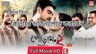 Poramon 2 Full Movie Download Full HD | পোড়ামন …