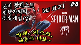 PS4 / Marvel's Spider-Man …