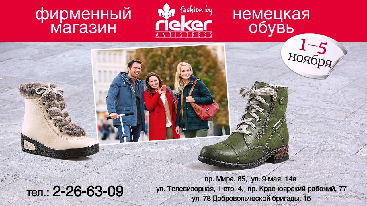 Вы можете купить женскую обувь rieker недорого и по выгодной цене в интернет магазине женской обуви эстер. В магазине представлена женская.