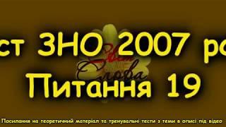 ЗНО з української  Тест 2007 року  Пояснення питання 19  Однакова кількість звуків і букв у всіх сло