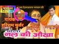 Dhola Raja NAL ke Okha part- 1 hariram gurjar ढोला राजा नल की ओखा भाग 1 हरिराम गुर्जर एंड विष्णु