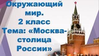 Фото Москва- столица России. Достопримечательности Москвы.