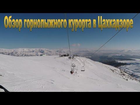 Обзор горнолыжного курорта в Цахкадзоре
