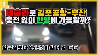 김포공항(서울)에서 부산까지 테슬라 모델3로 충전없이 한방에 갈 수 있을까