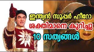 Top 10 Facts about Shaktimaan The Indian Super Hero | ശക്തിമാനെ കുറിച്ച് 10 സത്യങ്ങള്